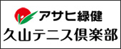 アサヒ緑健久山テニス倶楽部